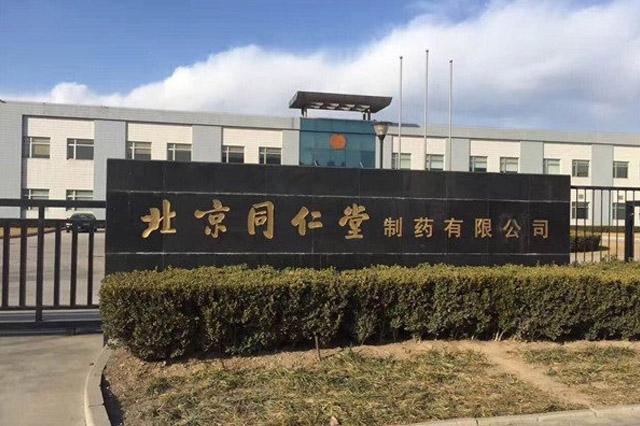 北京同仁堂中成药烘干案例